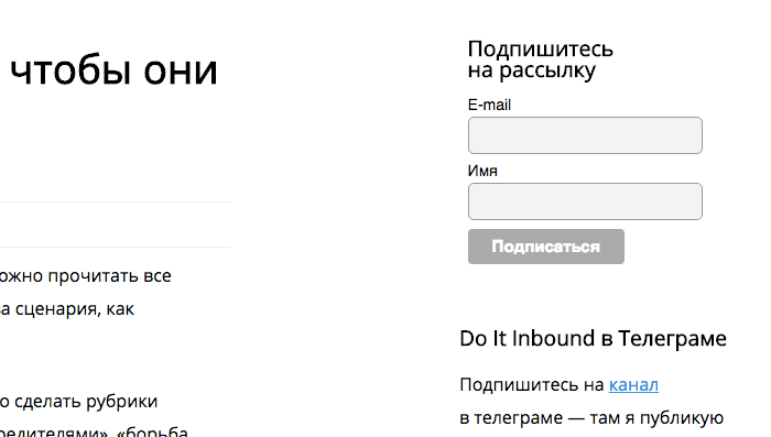 как задать стили форме MailChimp, если у вас блог на wordpress